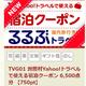 ふるさと納税「Yahooトラベル クーポン」、京都,大阪,奈良など2府5県で65%還元の「曽爾村」