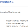 Intel(R) HD Graphics 4400 vs Windows10 32bit 格闘メモ