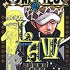 『ONE PIECE novel LAW』 感想