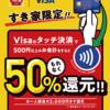 すき家でVISAタッチ決済500円以上すると50%還元!Suki pass2020の70円引きと組み合わせておトク