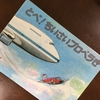 飛行機が大好きな男の子におすすめの絵本『とべ!ちいさいプロペラき』