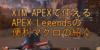 XIM APEXで使えるAPEX Legendsの便利マクロの紹介