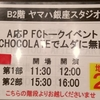 A応P FCトークイベント ♡CHOCOLATEでムダに無敵!! 第2部 (2020/02/24)