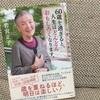 いつもやる前から諦めがちな人へ。若宮正子さんの「60歳を過ぎると、人生はどんどんおもしろくなります。」