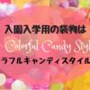 【入園・入学用品】袋物は日本製「COLORFUL CANDY STYLE」