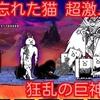 【プレイ動画】我を忘れた猫 超激ムズ 狂乱の巨神降臨