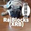 仮想通貨辞典 RaiBlocks (XRB) ライブロックス