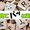 学研kimini【絵で見てパッと英会話】は英会話をしたことがない初心者におすすめ!