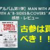 【10周年アルバム第1弾】MAN WITH A MISSION MAN WITH A''B-SIDES&COVERS'' MISSION感想・レビュー