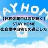 【休校休業中はまだ続く】STAY HOME 外出自粛中自宅での過ごし方!