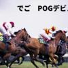 POGデビュー!これから初出走を迎える競走馬を応援します。