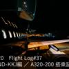 DIA修行2020 Flight Log#37 NH3889 HNDーKKJ編