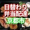 弁当の配達なら京都の株式会社一番の日替わり弁当がおすすめ! 週5日5人以上が基本ですがお気に入りです。