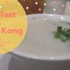 【Vlog】#62 香港の朝ごはん 靠得住粥麵小館(Trusty Congee King) で ほわほわのお粥