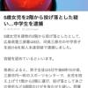 面識の無い五歳女児を二階から突き落とした14歳中学生。広島県三原市