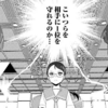 『咲-Saki-』第208局「臨戦」感想