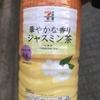 華やかな香りジャスミン茶