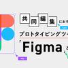 共同編集におすすめ!プロトタイピングツール「Figma」とは?