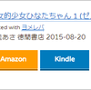 はてなブログの「Amazon商品紹介」を見やすく・分かりやすくしてクリック率を高める。