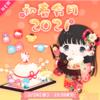 【今日のハロスイ】新作ハッピーバッグ「新春令月2021」初日7連ガチャ結果報告