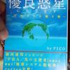 書籍紹介:まもなく地球は優良惑星になります〜天使からの贈り物〜