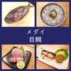 目鯛(メダイ)の「刺身」ってどんな味?片身は「柚庵焼き」へ!