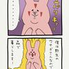 スキウサギ「森」