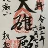 御朱印集め 比叡山延暦寺西塔エリア(HieizanEnryakuji-Saito area):滋賀