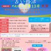埼玉県後援公認の占い婚活パーティー女性の皆様チャンスです♥