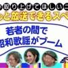 若者たちの昭和歌謡ブーム