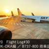 DIA修行2020 Flight Log #30 NH1213 FUK-OKA編