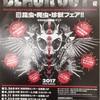 8月27日(日)埼玉スーパーアリーナ ブラックアウト 出展