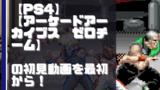 【初見動画】PS4【アーケードアーカイブス ゼロチーム】を遊んでみての評価と感想!