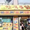 【鍾路3街】丸ごとフライドチキンが4,000ウォンのお店@한국통닭/ハングクトンタッ