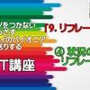 YouTube「09.リフレーミング~④状況のリフレーミング」配信のご案内