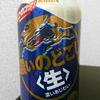 キリンビール 濃いのどごし生を飲んでみた【味の評価】