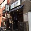 【今週のラーメン2517】 中華そば 無垢 (東京・神保町) 肉増し煮干そば 大盛