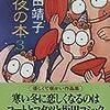 闇夜の本 3