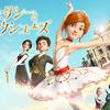 映画『フェリシーと夢のトウシューズ』無料動画!