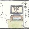 4コマ漫画「ヨガ」