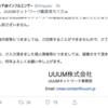 まだ高知の山奥で消耗してるの?著名Youtuberイケハヤ、UUUMネットワーク審査落ちる。
