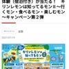 【9/10】キリンレモンは知ってるモンⅡキャンペーン【バーコ/郵送】