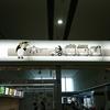 【大分観光】大分空港の見どころを航空学生が紹介!!