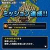 DQMSL「鬼岩城大上陸!!の巻」ミッション「サポートを含むランクA以下のパーティでクリア」を達成しました。