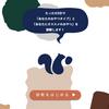 【紹介コード有】おやつのサブスク『スナックミー』をやってみた感想【評判・中身・解約】