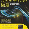 アジャイルAPI設計時代の到来!?APIデザインの極意を読みました。