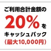 JCB・Apple Pay/Google Payで20%キャッシュバック