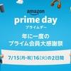随時更新中!Amazon Prime Day(プライムデー)2019 おすすめ商品をチェック!