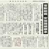 経済同好会新聞 第124号「菅新総裁 安倍路線継承」