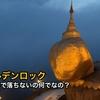 【ミャンマー】落ちそうで落ちない神秘的なゴールデンロック(チャイティーヨーパゴダ) 〜ホテル情報とヤンゴンまでの行き方〜